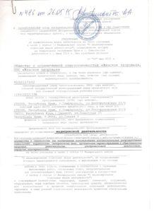 licenz (10)
