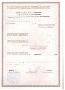 licenz (2)