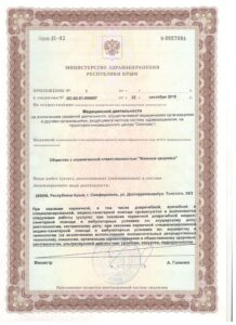 licenz (3)
