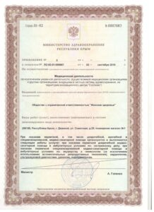 licenz (5)