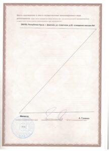 licenz (6)