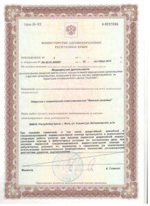 licenz (7)