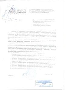 licenz (9)